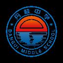 丹桂中学校史办 - 橙光