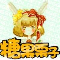 糖果栗子kirika - 橙光