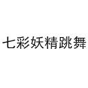 七彩妖精跳舞 - 橙光
